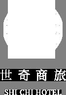 世奇商旅│ SHI CHI HOTEL